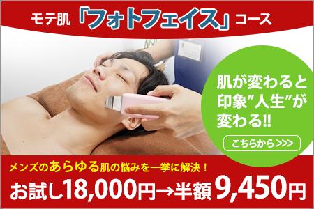 モテ肌「フォトフェイスコース」 メンズのあらゆる肌の悩みを解決 お試し18,000円→半額9,450円