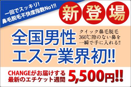全国男性エステ業界初!クイック鼻毛脱毛5,500円!