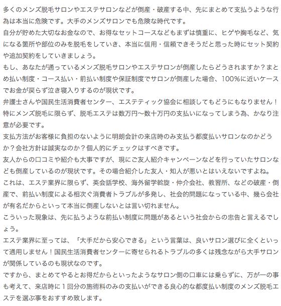 東京のメンズ脱毛サロン選び4つのポイント3